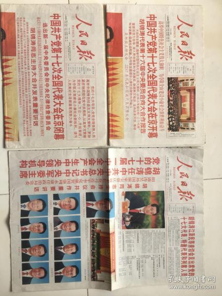 2007年10月16、22、23中共十七大开、闭幕和一中全会、三天三份报全