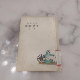 珍稀史料《千里跃进》 内有刘邓大军南征千里跃进大别山零碎记事 品佳