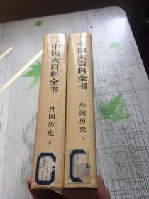 中国大百科全书·外国历史ⅠⅡ(精装特种本)
