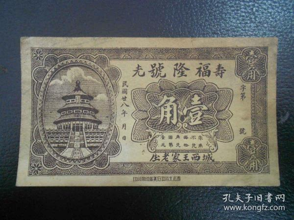 福隆号壹角1角民国28年山东潍坊寿光城西王家老庄老纸币