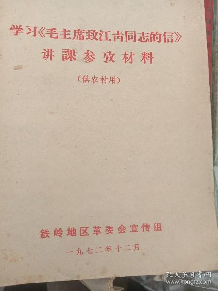 学习[毛主席致江青同志的信]讲课参考材料(供农村用)