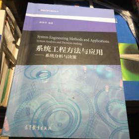 系统工程方法与应用--系统分析与决策