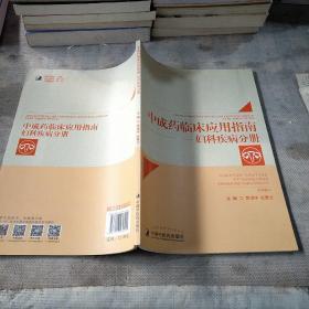 中成药临床应用指南·妇科疾病分册