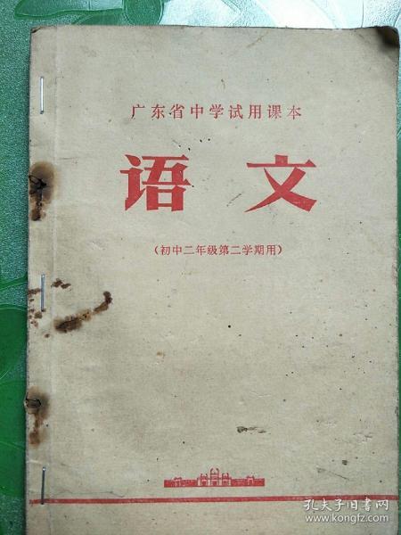 广东省中学试用课本语文初中二年级第二学期用