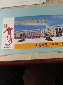 上虞市城北实验中学明信片,鼠