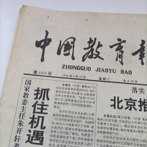 中国教育报——1994年8月23.26.27.31日,9月13.19.20.21.23.27.28.29日,10日1.5日14份