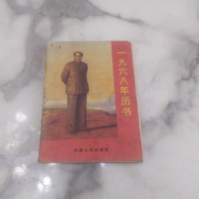 《一九六八年历书》封面毛主席像 内有毛主席语录林彪题词