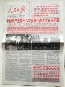 2002年11月25中共十六大开幕!
