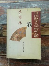 当代散文名家精品文库:季羡林卷