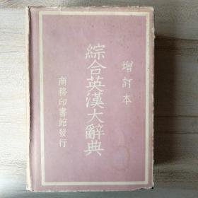 综合英汉大辞典(增订本)