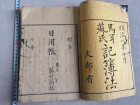 清代 和刻 记簿法 两册  有研究价值