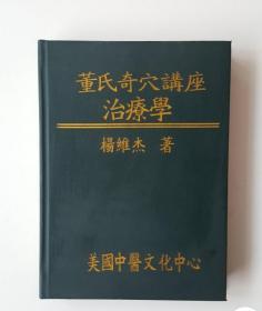 董氏奇穴讲座治疗学