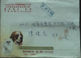 台湾邮政用品、信封、台湾邮政公事实寄封一枚