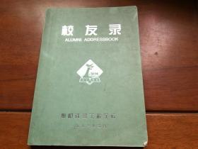 校友录 衡阳铁路工程学校 1954--1995