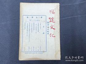 1947年 《 福建文化》 第三卷 第一期  廖元善《中国古琴考》等 (实拍图)