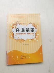 青少年自我管理手册丛书:充满希望