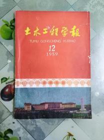 土木工程学报(1959年12期)(16开)