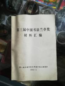 第三届中国书法兰亭奖材料汇编