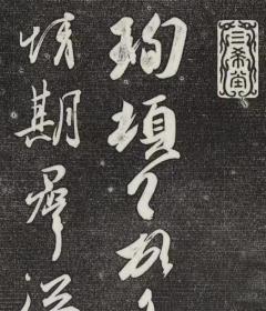 2093王旬 伯远帖 御刻三希堂石渠宝笈法帖。乾隆15年 [1750]刻石。拓片尺寸26*125厘米。宣纸原色原大仿真。微喷复制