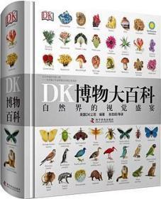 DK博物大百科 书脊有破