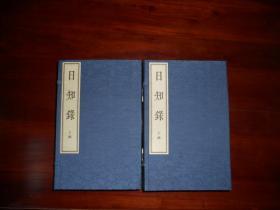 日知录(线装二函,影印,全12册,包邮)