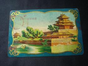 北京——故宫角楼(北京市宣武区印铁制)