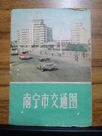 南宁市交通图(1978年)有书店印戳