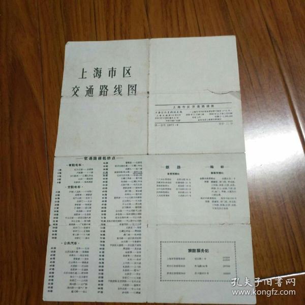 上海市交通路线图