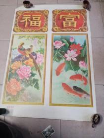 福富寿喜,年画,2张四条屏