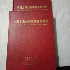 中国上市公司实物股票藏品