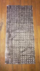 民国旧拓碑帖《南皮张氏双烈女碑》徐世昌撰文 华世奎书丹 张寿篆额 一张 135×63cm 详情见图