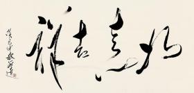 张源达书法字画如意吉祥