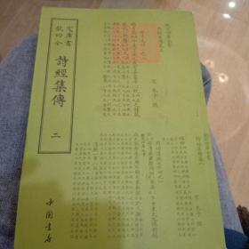 《钦定四库全书诗经集传(二