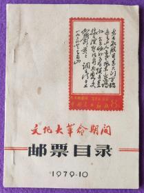 1979年油印《文化大革命期间邮票目录》