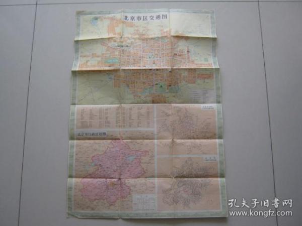 北京游览图(文革版本)