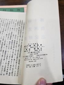 【包邮】诸子百家丛书 3册合售 95品 《列仙传 神仙传》《新序说苑》《穆天子传 神异经 十洲记 博物志》《山海经》品上佳