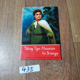 智取威虎山 Taking Tiger Mountain by Strategy 明信片 英文版 一套12张