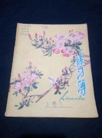 早期公私合营公信账簿印刷厂出品的练习薄(王懋飞)