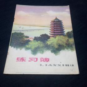 早期杭州红旗印刷厂出品的杭州六和塔封面练习薄(王懋飞手稿)