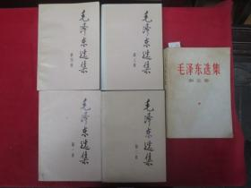 毛泽东选集:一至五:91版:多看图.(0123)