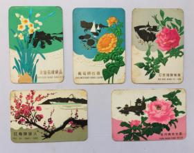 水仙花牌食品、葵花牌名洒---广告年历片