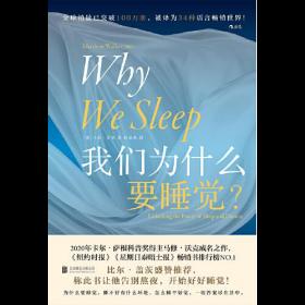 我们为什么要睡觉?现货