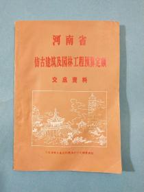 河南省仿古建筑及园林工程预算定额交底资料