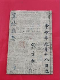 建国初期山东汶上石村手抄本:算法摘要