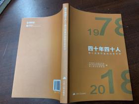 四十年四十人:镇江改革开放的历史时空