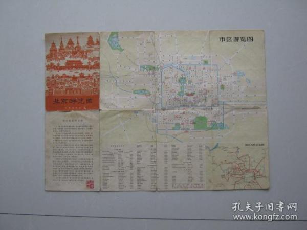 北京游览图(1965年)