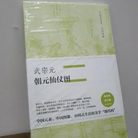 中国美术史·大师原典系列 武宗元·朝元仙仗图