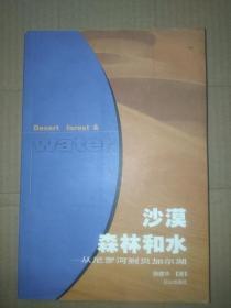 沙漠森林和水---从尼罗河到贝加尔湖(作者签赠本)