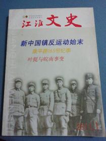 江淮文史2011年第1期