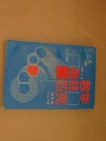 数学奥林匹克   初中版    初二分册